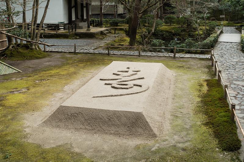 法然院 白砂壇